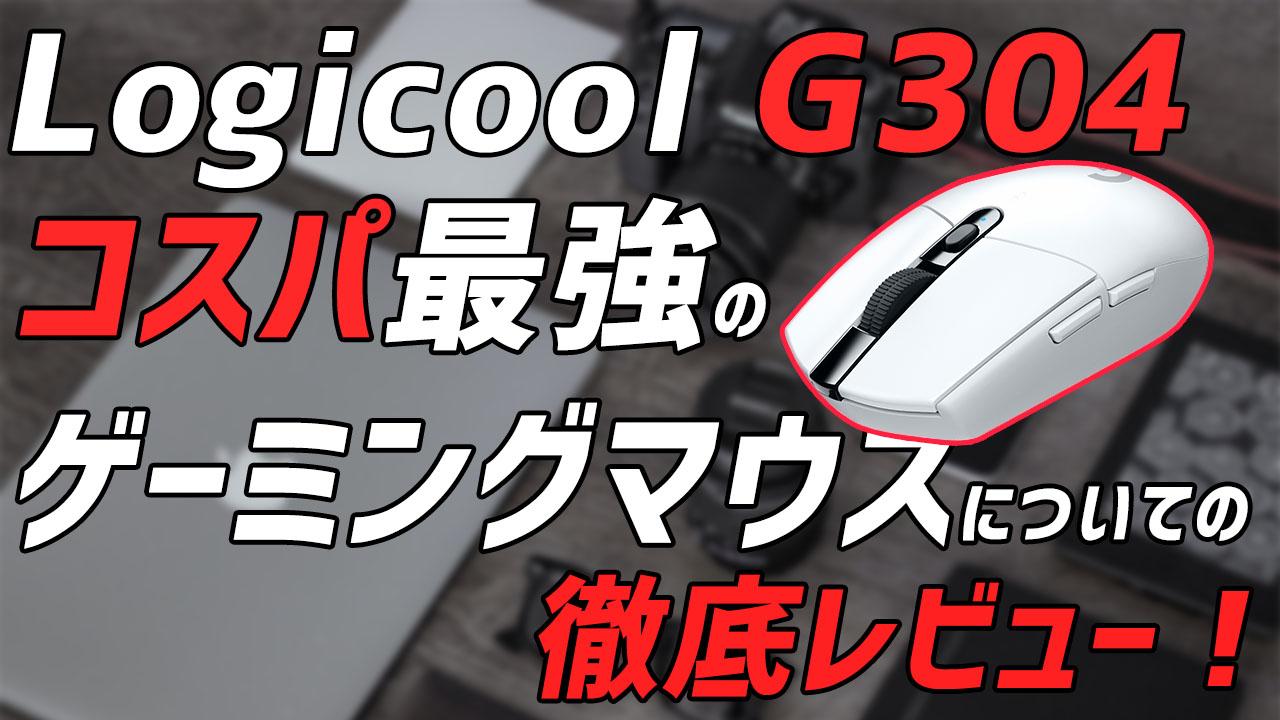 【ロジクール G304 レビュー】コスパ最強のゲーミングマウス!