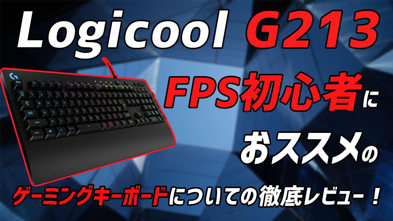 【ロジクール G213 レビュー】FPS初心者におススメのキーボード!