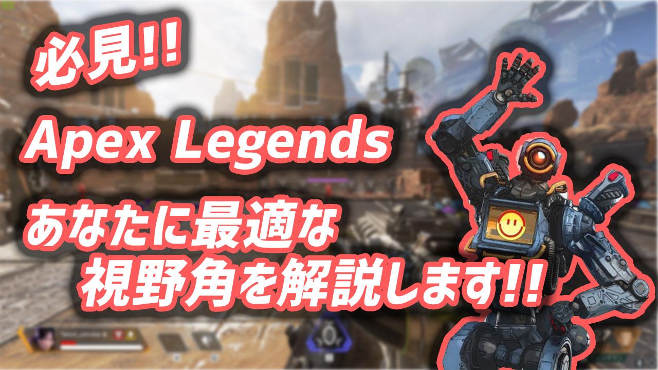 Apex Legends 視野角