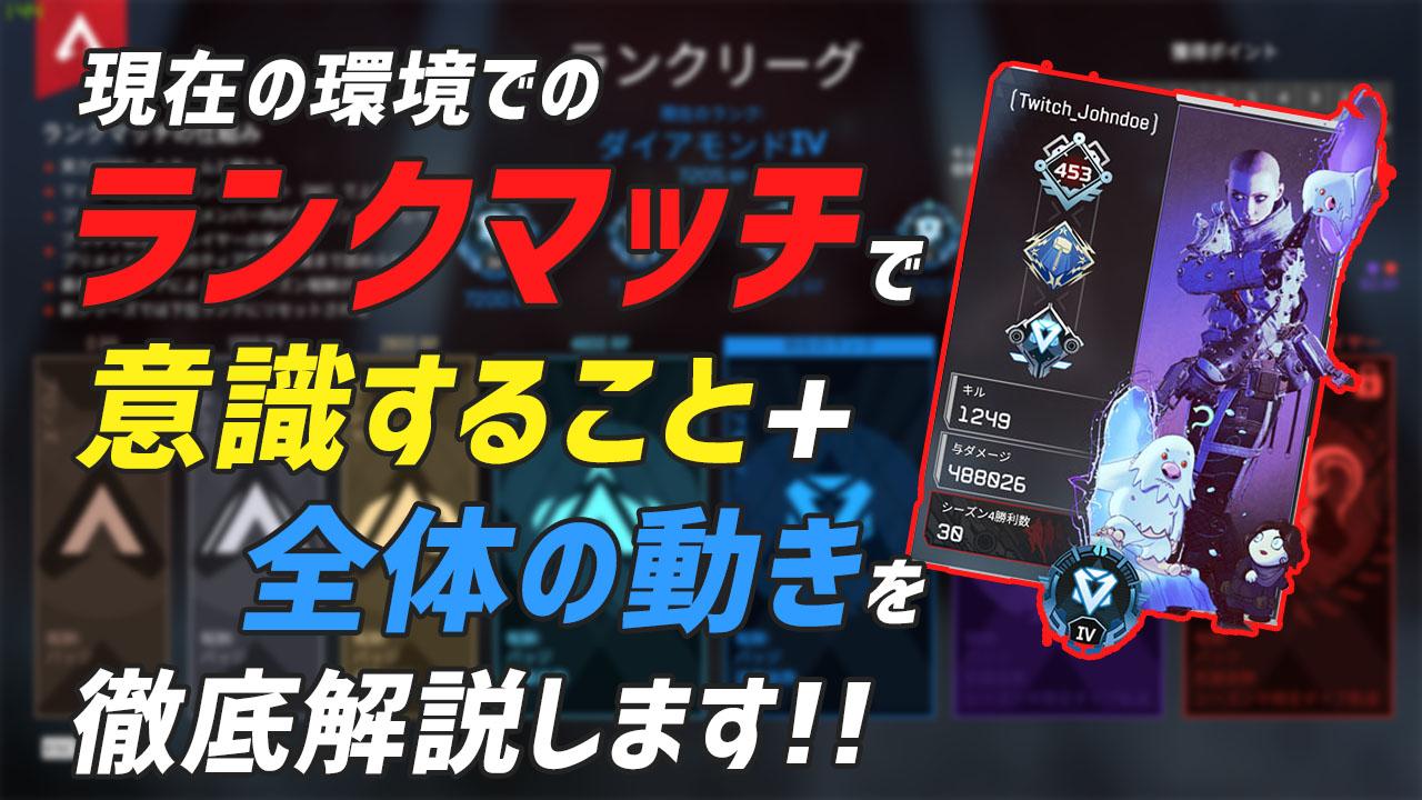 【APEX】ランクマッチでの意識徹底解説【シーズン5対応】