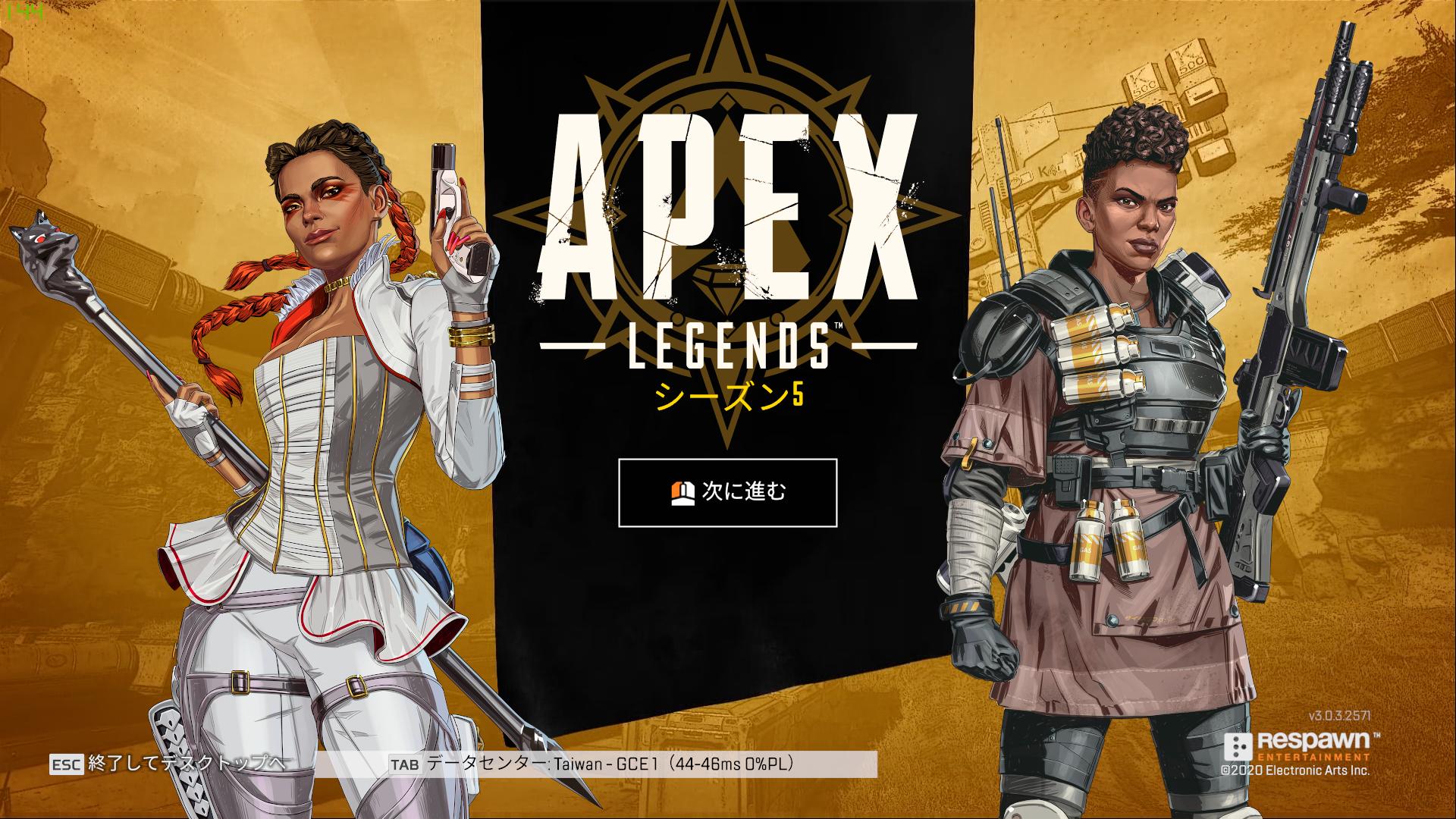 Apex サーバー 変え方3