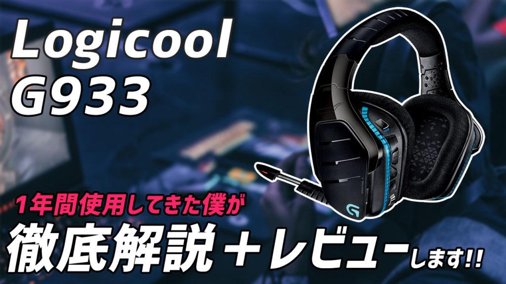 【ロジクール G933 徹底レビュー】G933は買うべきか?