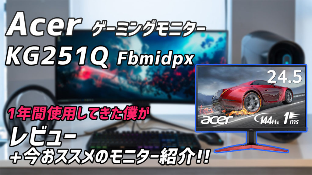Acer ゲーミングモニター KG251Qを徹底レビュー!