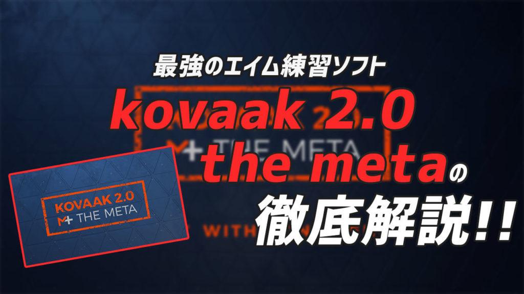 kovaak 2.0 |コスパ最強のエイム練習ソフトを解説
