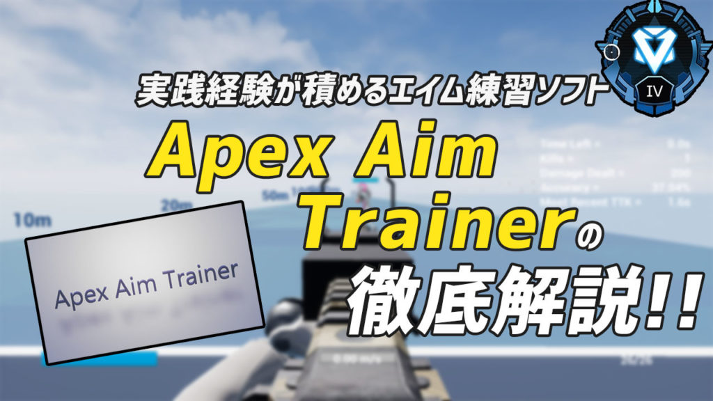 Apex Aim Trainer|実践経験が積めるエイム練習ソフトを解説
