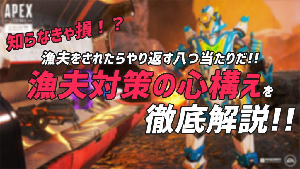 Apex Legends|漁夫対策の心構え【知らなきゃ損!?】