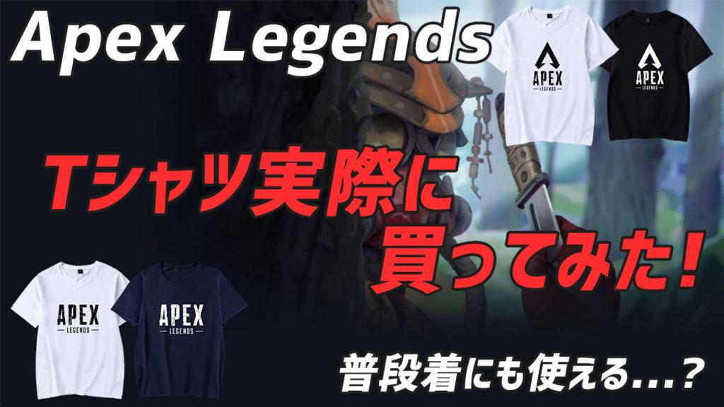 【APEX】Tシャツを実際に買ってみた【普段着にも使える!?】