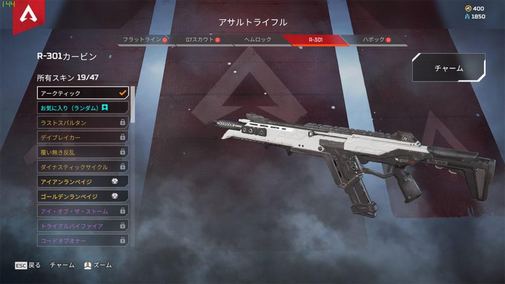 apex R-301