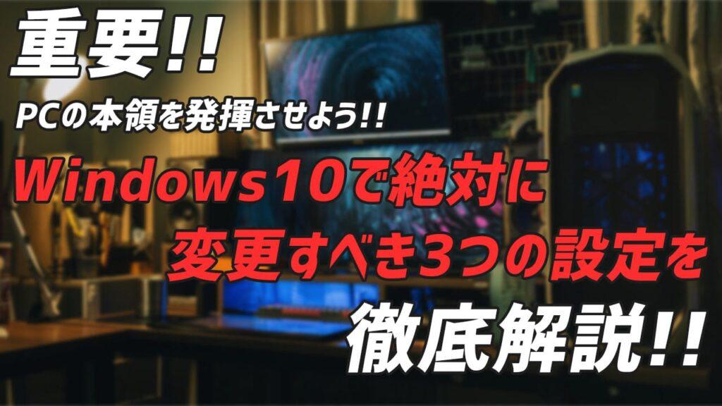 【FPS】Windows10の設定で変更すべき3つの点【重要】