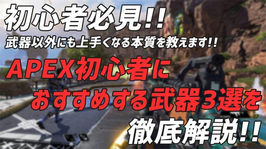 【APEX】初心者におすすめする武器3選【上手くなる本質も伝授】