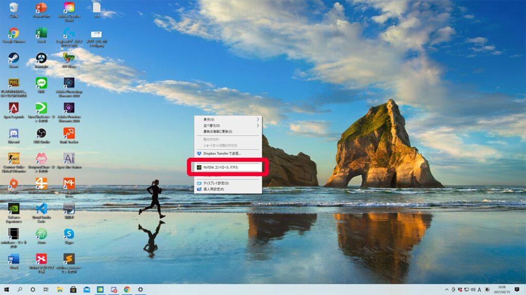 NVIDIAの設定表示1