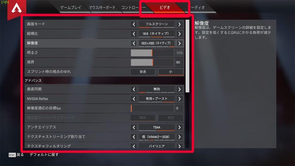 APEXビデオ設定1