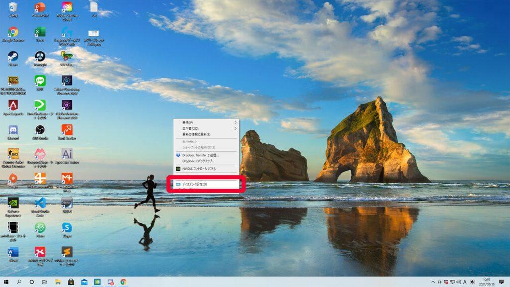 Windows上でのリフレッシュレートを上げる設定1