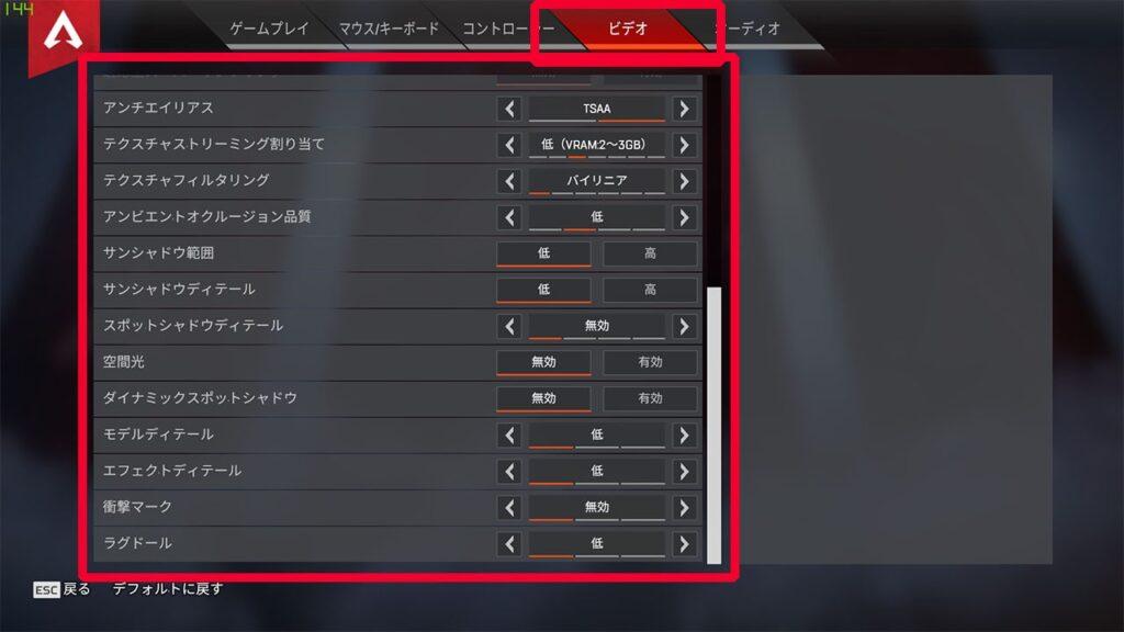 APEXビデオ設定2