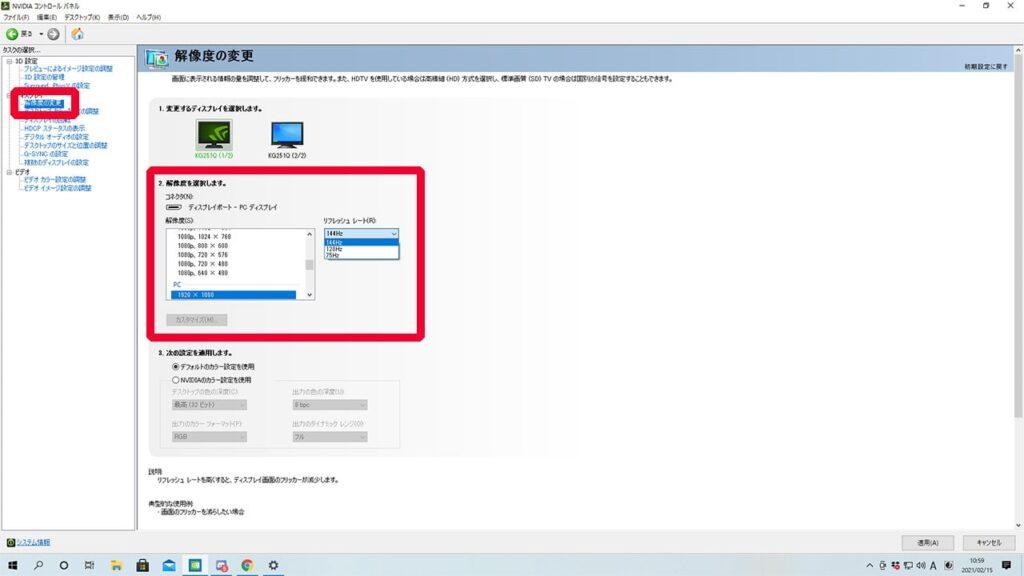 NVIDIA上でのリフレッシュレートを上げる設定2