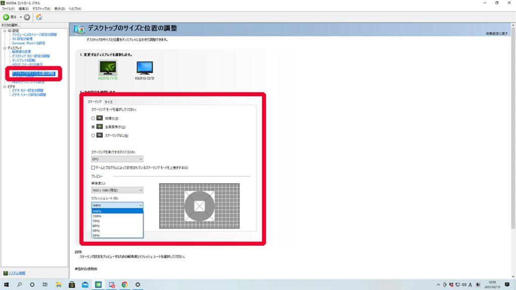 NVIDIA上でのリフレッシュレートを上げる設定