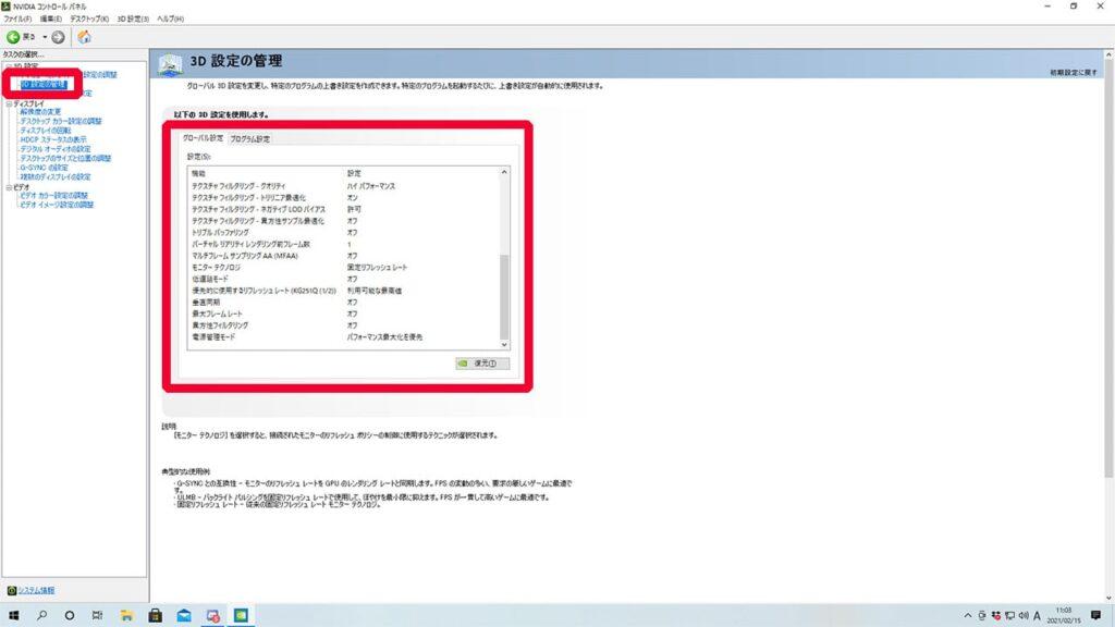 NVIDIAの設定表示3