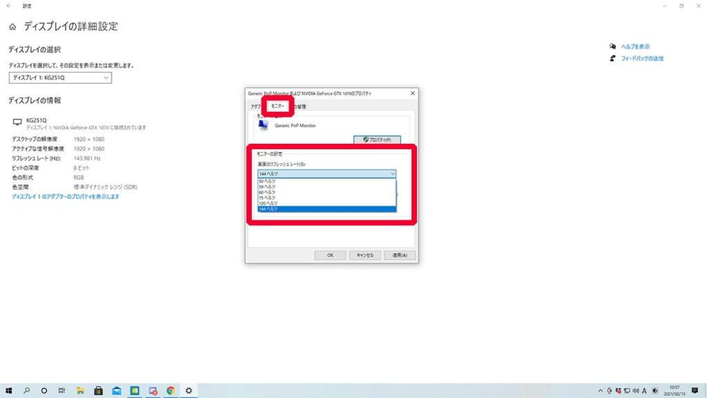 Windows上でのリフレッシュレートを上げる設定4
