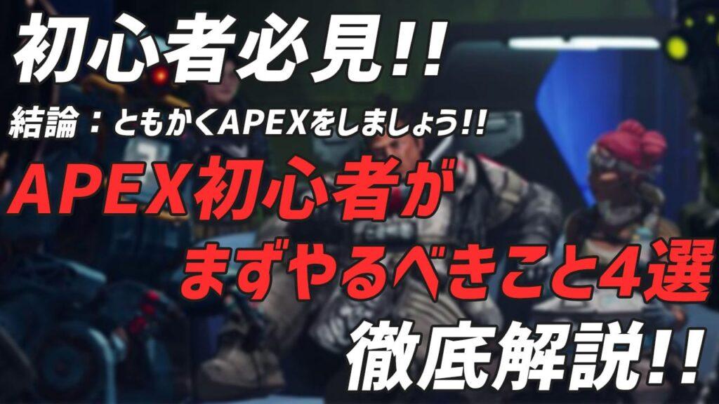 【APEX】エペ初心者がまずやるべきこと4選【これを読めば完璧】