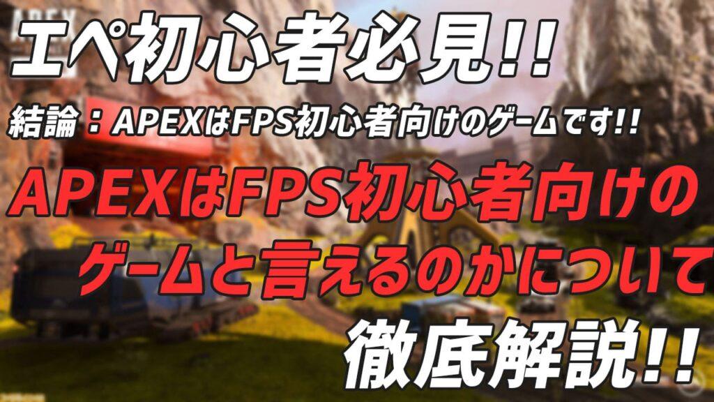 APEXはFPS初心者向けのゲームと言えるのか?【結論:YES】