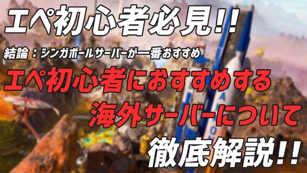 【APEX】エペ初心者におすすめする海外サーバー【限定公開】